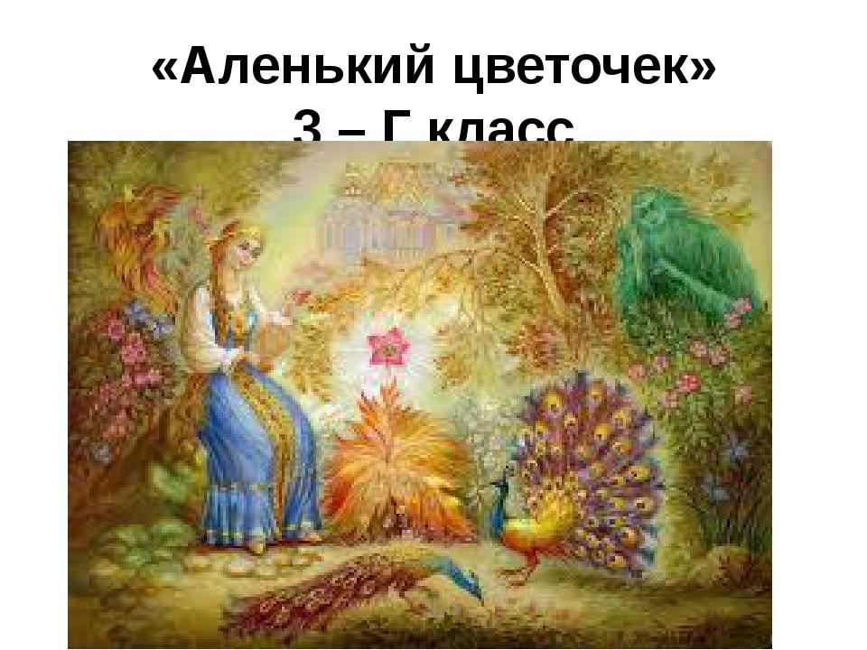 «Аленький цветочек» 3 – Г класс