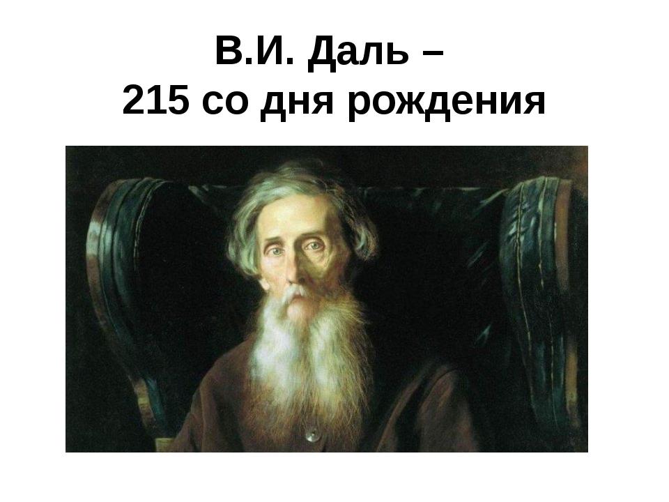 В.И. Даль – 215 со дня рождения
