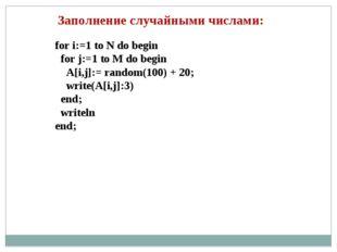 Заполнение случайными числами: for i:=1 to N do begin for j:=1 to M do begin