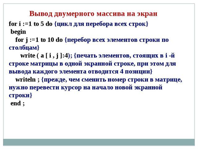 Вывод двумерного массива на экран for i :=1 to 5 do {цикл для перебора всех с...