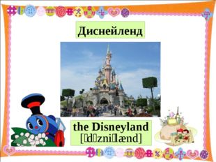 the Disneyland [ˈdɪzniˌlænd] Диснейленд