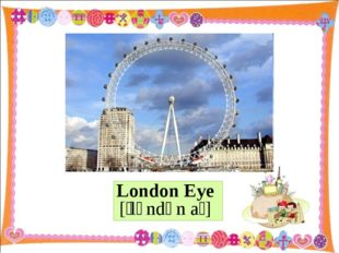 London Eye [ˈlʌndən aɪ]