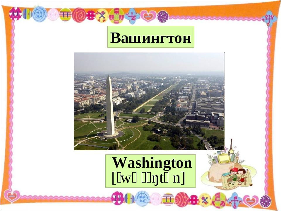 Washington [ˈwɒʃɪŋtən] Вашингтон