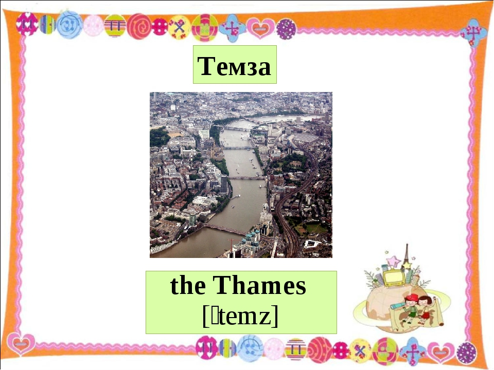 the Thames [ˈtemz] Темза