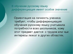 В обучении русскому языку дифференциация имеет особое значение Ориентация на