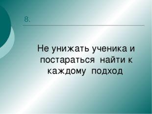 8. Не унижать ученика и постараться найти к каждому подход
