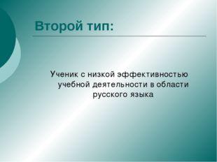 Второй тип: Ученик с низкой эффективностью учебной деятельности в области рус
