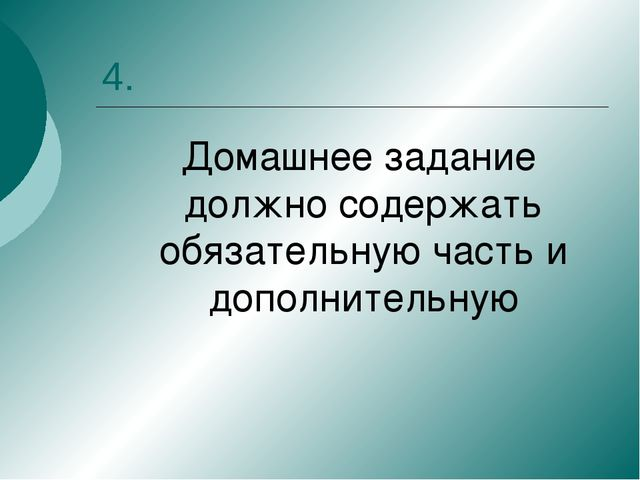 4. Домашнее задание должно содержать обязательную часть и дополнительную