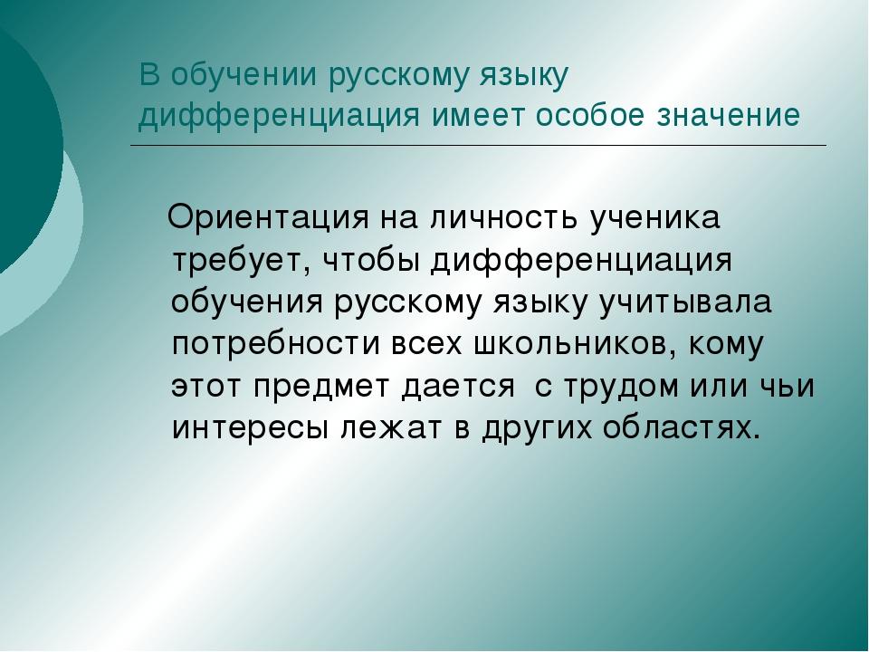 В обучении русскому языку дифференциация имеет особое значение Ориентация на...