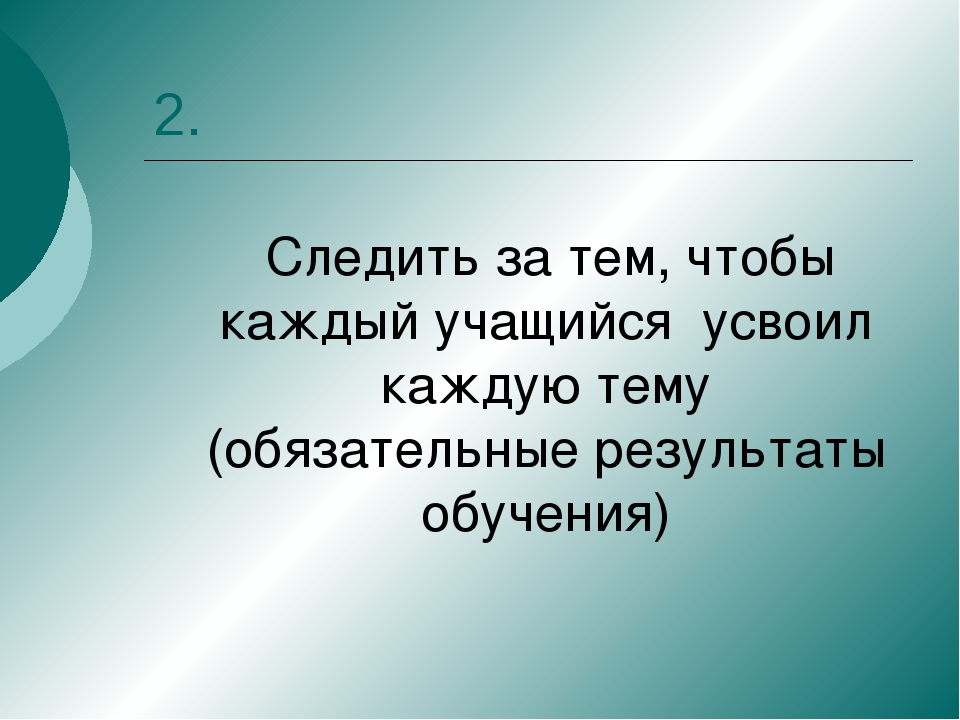 2. Следить за тем, чтобы каждый учащийся усвоил каждую тему (обязательные рез...