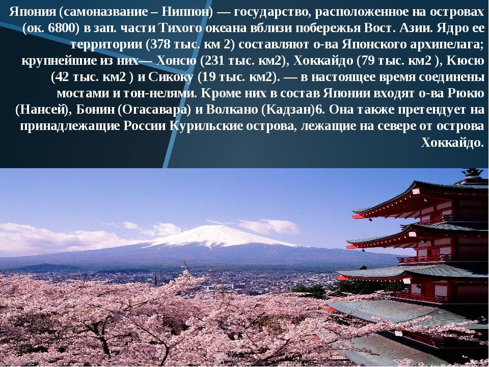 Япония (самоназвание – Ниппон) — государство, расположенное на островах (ок....