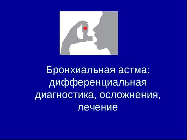 Бронхиальная астма: дифференциальная диагностика, осложнения, лечение