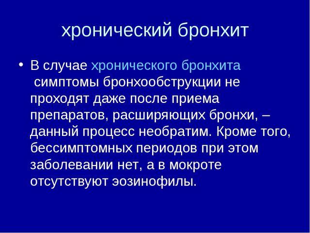 хронический бронхит В случаехронического бронхитасимптомы бронхообструкции...