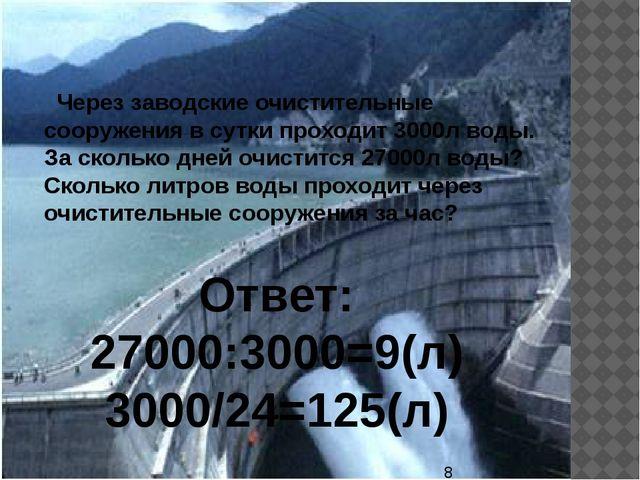 Через заводские очистительные сооружения в сутки проходит 3000л воды. За ско...