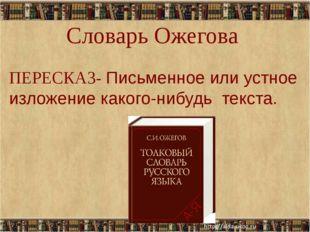 ПЕРЕСКА3- Письменное или устное изложение какого-нибудь текста. Словарь Ожег