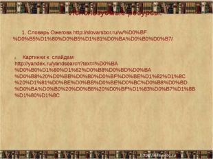 1. Словарь Ожегова http://slovarsbor.ru/w/%D0%BF%D0%B5%D1%80%D0%B5%D1%81%D0%