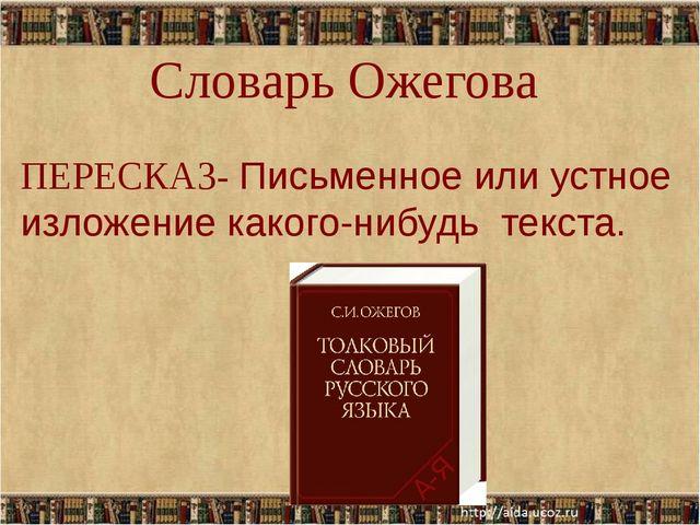 ПЕРЕСКА3- Письменное или устное изложение какого-нибудь текста. Словарь Ожег...