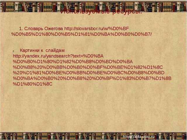 1. Словарь Ожегова http://slovarsbor.ru/w/%D0%BF%D0%B5%D1%80%D0%B5%D1%81%D0%...