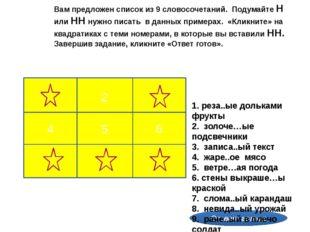 Ответ готов 1 2 3 4 5 6 7 8 9 Вам предложен список из 9 словосочетаний. Подум