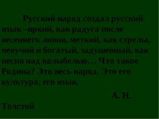 Русский народ создал русский язык –яркий, как радуга после весеннего ливня,