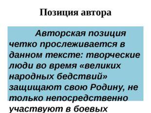 Позиция автора Авторская позиция четко прослеживается в данном тексте: творче
