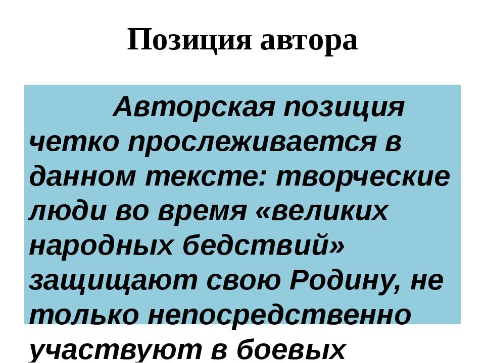 Позиция автора Авторская позиция четко прослеживается в данном тексте: творче...