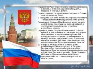 Издавна на Руси существовали хоругви, княжеские и военные знамена, царские шт
