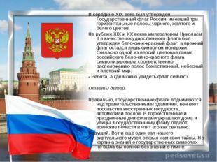 В середине XIX века был утвержден Государственный флаг России, имевший три го
