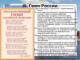 III. Гимн России. Гимн в переводе с греческого - торжественная песнь. На Рус