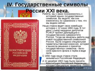 IV. Государственные символы России XXI века. Ребята, мы с вами познакомились