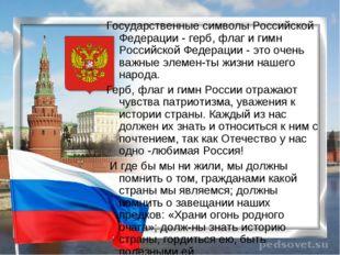 Государственные символы Российской Федерации - герб, флаг и гимн Российской Ф
