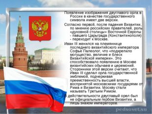 Появление изображения двуглавого орла в России в качестве государственного си