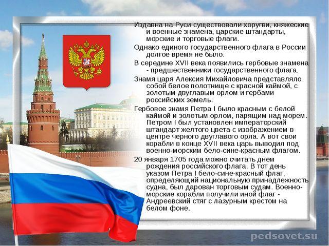 Издавна на Руси существовали хоругви, княжеские и военные знамена, царские шт...