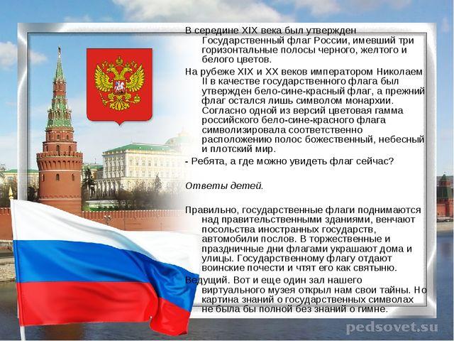 В середине XIX века был утвержден Государственный флаг России, имевший три го...