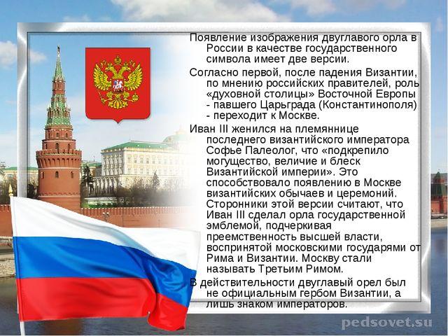 Появление изображения двуглавого орла в России в качестве государственного си...