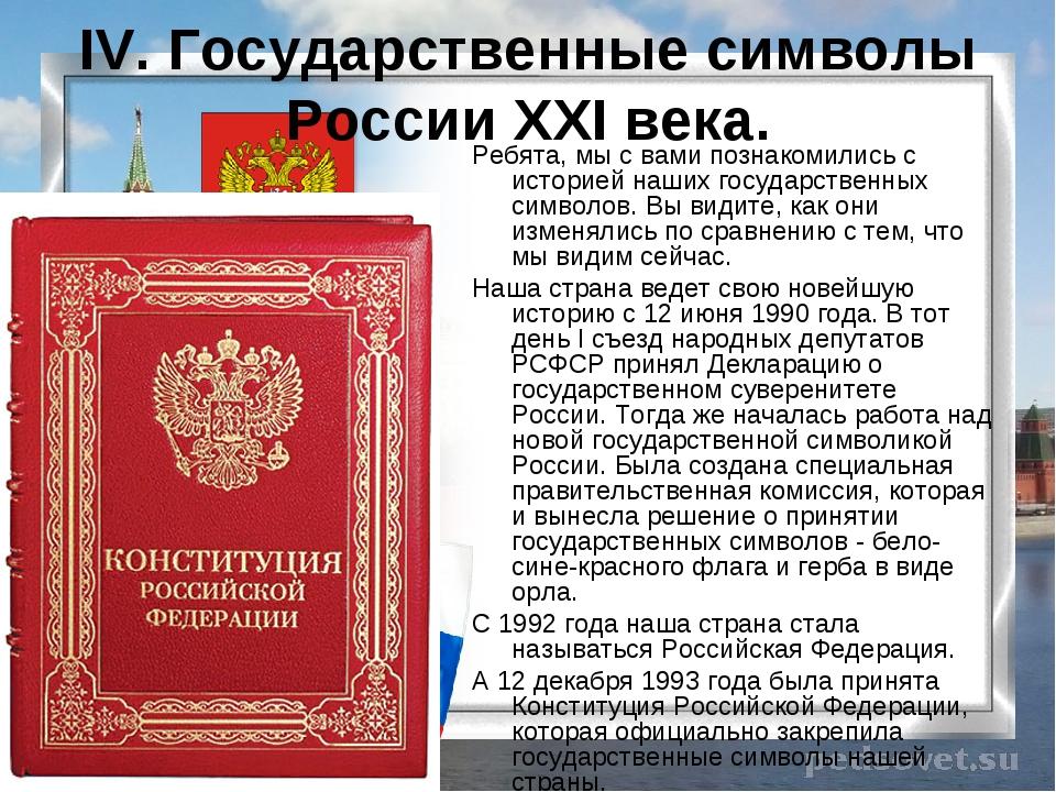 IV. Государственные символы России XXI века. Ребята, мы с вами познакомились...