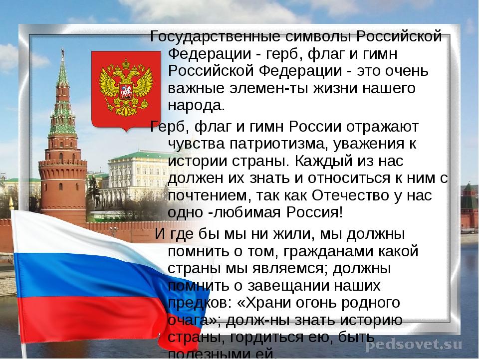 Государственные символы Российской Федерации - герб, флаг и гимн Российской Ф...
