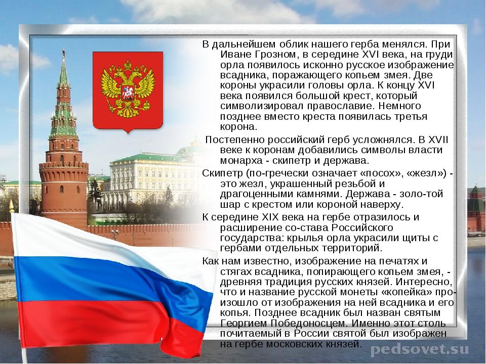 В дальнейшем облик нашего герба менялся. При Иване Грозном, в середине XVI ве...