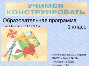 Образовательная программа «Школа 2100» 1 класс Разработала учитель начальных