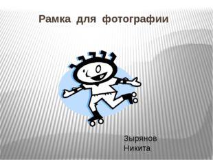 Рамка для фотографии Зырянов Никита
