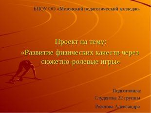 БПОУ ОО «Мезенский педагогический колледж» Проект на тему: «Развитие физическ