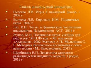 Список используемой литературы: Былеева Л.В. Игры в начальной школе. – 2009 г