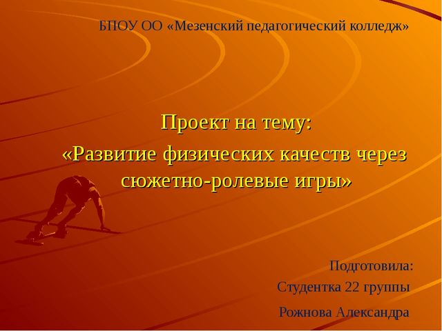 БПОУ ОО «Мезенский педагогический колледж» Проект на тему: «Развитие физическ...