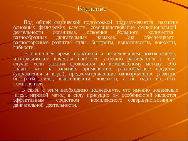 Введение Под общей физической подготовкой подразумевается развитие основных ф...