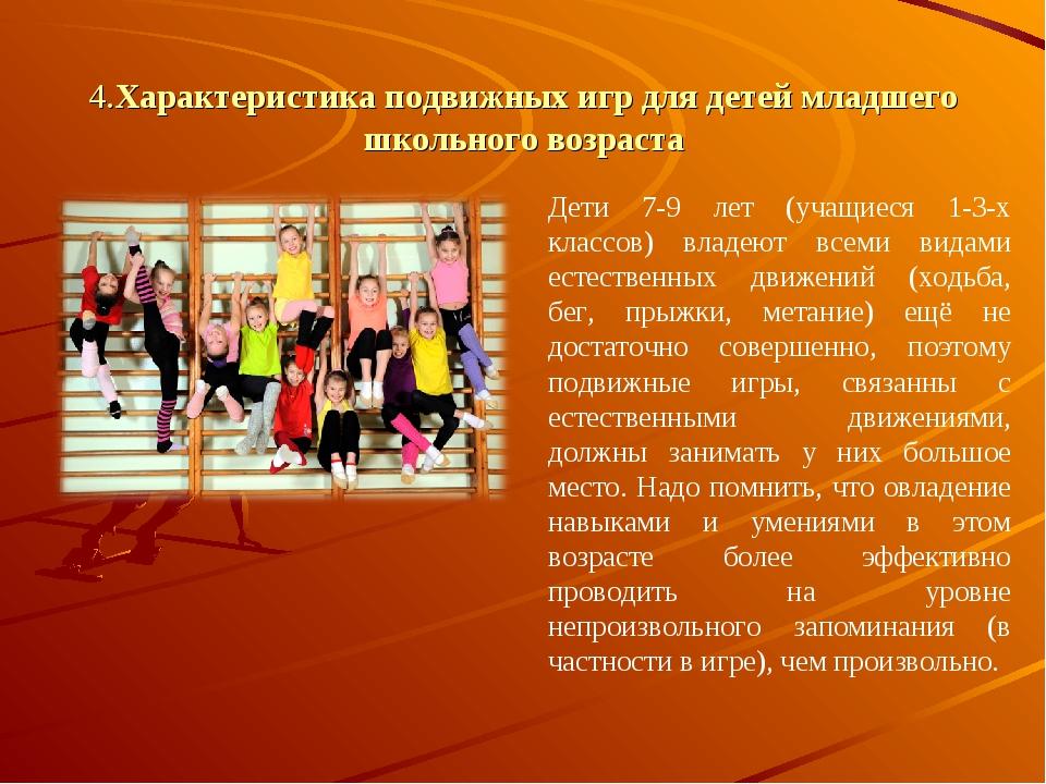 4.Характеристика подвижных игр для детей младшего школьного возраста Дети...