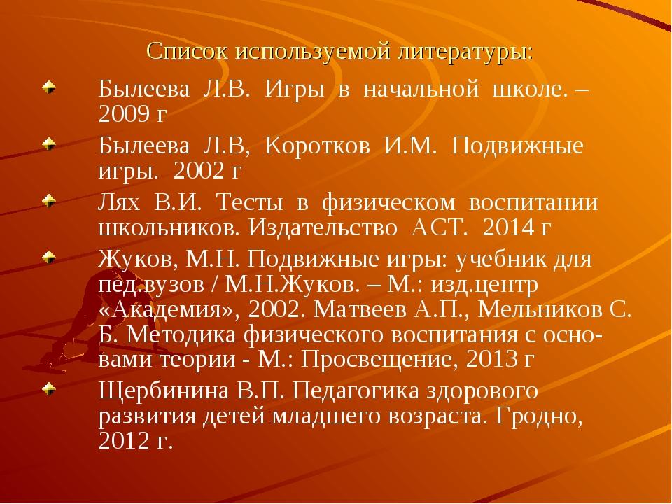 Список используемой литературы: Былеева Л.В. Игры в начальной школе. – 2009 г...