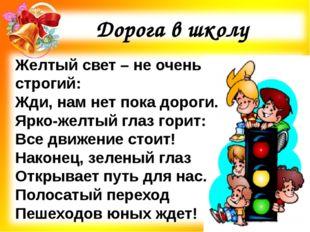 Дорога в школу Желтый свет – не очень строгий: Жди, нам нет пока дороги. Ярко