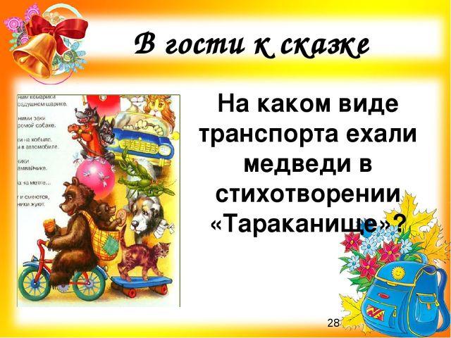 ? В гости к сказке На каком виде транспорта ехали медведи в стихотворении «Та...