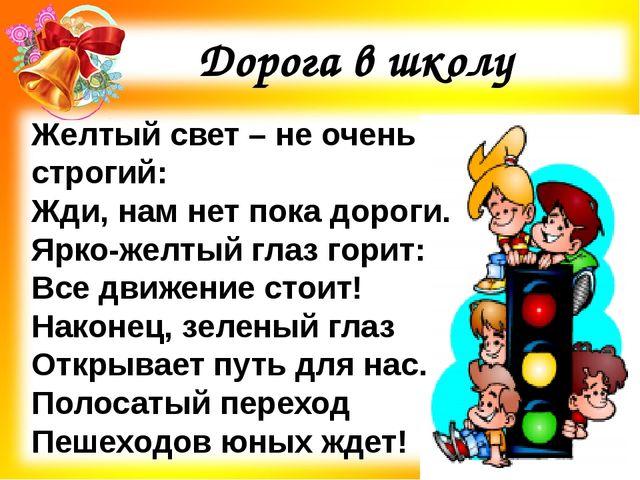 Дорога в школу Желтый свет – не очень строгий: Жди, нам нет пока дороги. Ярко...