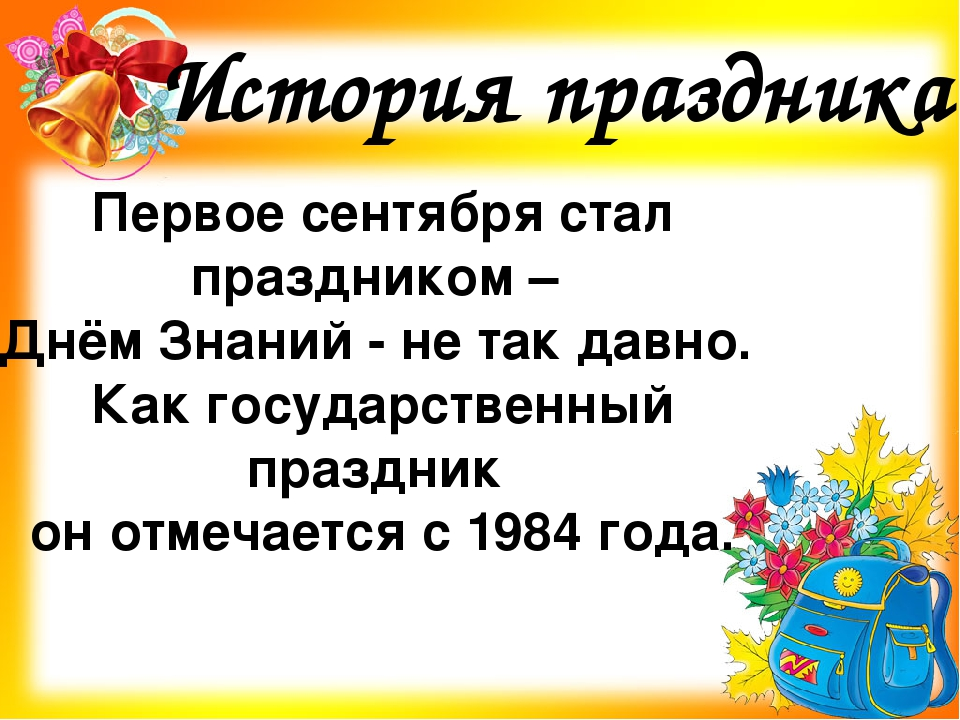 Первое сентября стал праздником – Днём Знаний - не так давно. Как государстве...